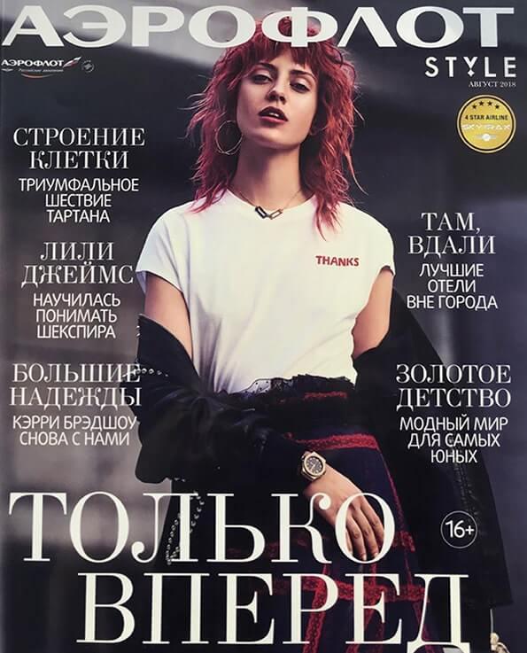 Аэрофлот Август 2018
